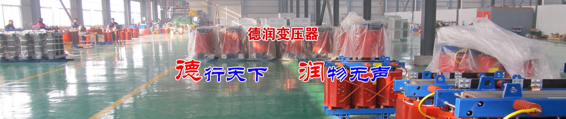 青岛干式变压器厂