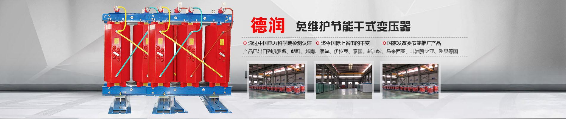 青岛干式变压器厂家